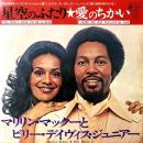 "MARILYN McCOO & BILLY DAVIS, Jr. / 星空のふたり [7""]"