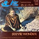 "STEVIE WONDER / 迷信 (SUPERSTITION) [7""]"