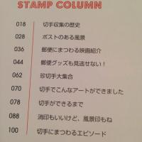 VA / IT'S A STAMP WORLD 切手に恋して [BOOK]