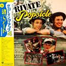 OST / PRIVATE POPSICLE [LP]