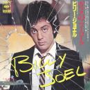 "BILLY JOEL / ガラスのニューヨーク (YOU MAY BE RIGHT) [7""]"