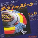 "ELECTRIC LIGHT ORCHESTRA (E.L.O.) / TURN TO STONE [7""]"