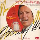 "ANDY WILLIAMS / マイファミリー「味の素」 [7""]"