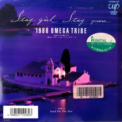 "1986 OMEGA TRIBE / STAY GIRL STAY PURE [7""]"