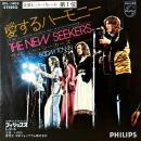 "THE NEW SEEKERS / 愛するハーモニー [7""]"