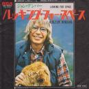 "JOHN DENVER / LOOKING FOR SPACE [7""]"
