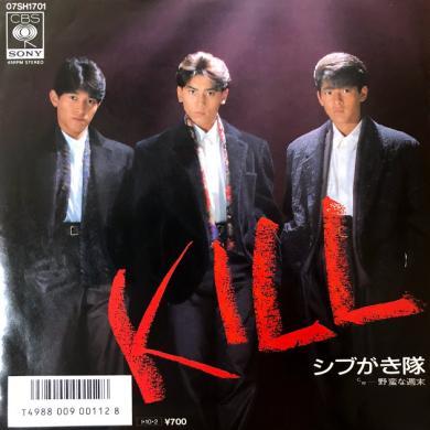 "PEANUTS RECORDS / シブがき隊 / KILL [7""]"